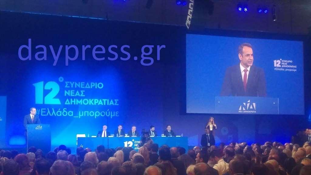 Ομιλία του Προέδρου της  ΝΔ κ. Κυριάκου Μητσοτάκη στο κλείσιμο του 12ου Τακτικού Συνεδρίου του Κόμματος